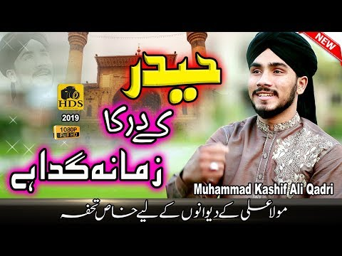 New Manqbat Mola Ali 2019 || Muhammad Kashif Ali Qadri - Haider K Dar Ka Zamana Gada Hai