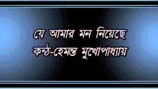 Download Hindi Video Songs - Je Amar Mon Niyeche.........Hemanta Mukhopadhyay.wmv
