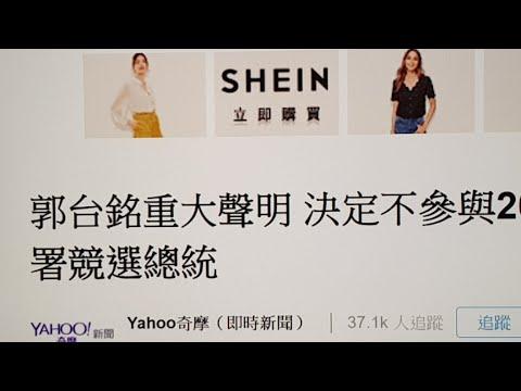 【村長直播】09/17談郭台銘今晚正式宣佈退選..