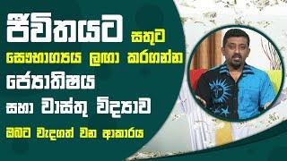 ජීවිතයට සතුට සෞභාග්යය ලඟා කරගන්න | Piyum Vila | 11 - 10 - 2021 | SiyathaTV Thumbnail