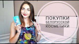 Покупки белорусской косметики 2017// бюджетная декоративная и уходовая косметика