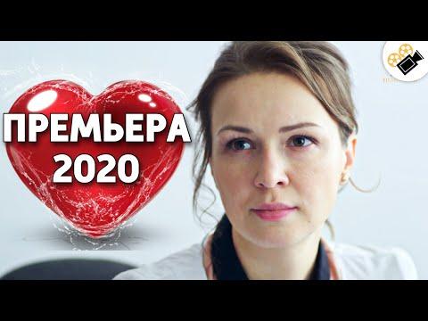 ПРЕМЬЕРА 2020 ВЗОРВАЛА ТРЕНДЫ! \