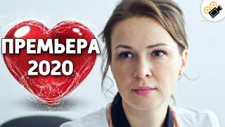 """ПРЕМЬЕРА 2020 ВЗОРВАЛА ТРЕНДЫ! """"Наша Доктор""""  РУССКИЕ МЕЛОДРАМЫ 2020, СЕРИАЛЫ HD, КИНО"""