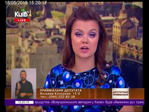 Телеканал Київ: 18.05.18 Громадська приймальня 15.15