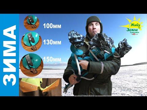 Выбор диаметра и типа ледобура для зимней рыбалки. Мой опыт. Зимняя рыбалка.