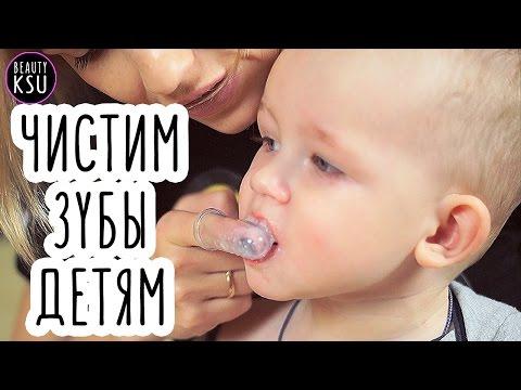 Как чистить зубы ребенку. Щетка для чистки детских зубов. Уход за ребенком. Уход за полостью рта
