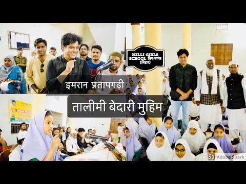 Imran Pratapgarhi- Taaleemi Bedari Muhim Program || Milli Girls School || Kishanganj (Bihar)