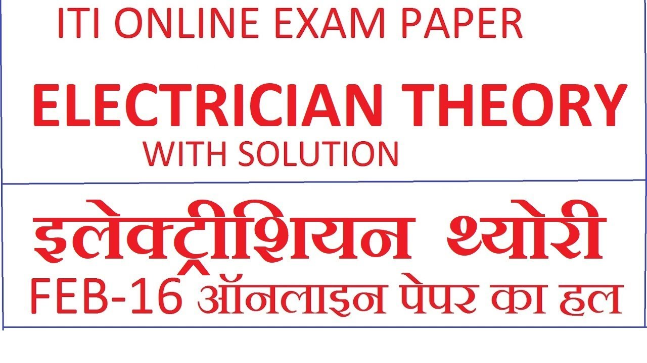 Iti Ncvt Online Exam Paper Electrician Theory Part 2 Youtube