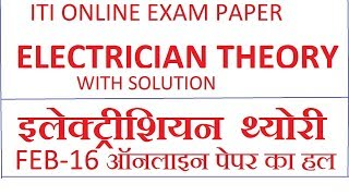 ITI NCVT ONLINE EXAM PAPER ELECTRICIAN THEORY PART 2