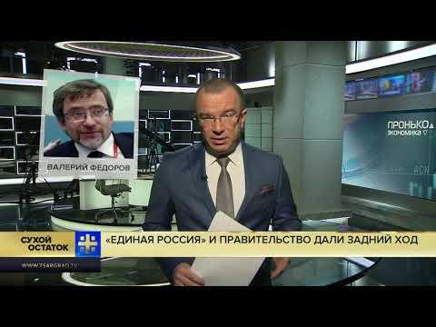 Юрий Пронько: «Единая Россия» и правительство дали задний ход – испугались народного гнева?