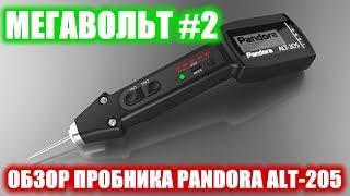 мЕГАВОЛЬТ - #2 - Обзор пробника Pandora ALT-205