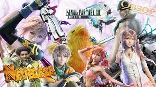 обзор игры/мнение - Final Fantasy XIII