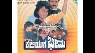 Full Kannada Movie 1991 | Kaliyuga Bheema | Tiger Prabhakar, Sumalatha, Kushboo.