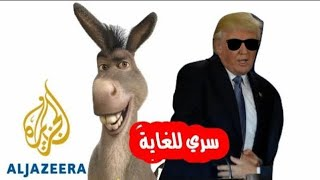 Download Video عندما تُفكر الحمـير : كذبة اهانة ترامب للسعودية MP3 3GP MP4