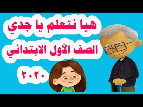 اللغة العربية للصف الأول الابتدائي الترم الأول المنهج الجديد 2019