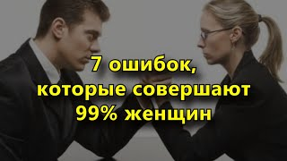 7 ошибок которые совершают 99 женщин