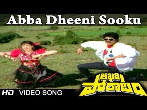 Aakhari Poratam Movie   Abba Dheeni Video Song   Nagarjuna, Sridevi, Suhasini