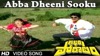 Aakhari Poratam Movie | Abba Dheeni Video Song | Nagarjuna, Sridevi, Suhasini