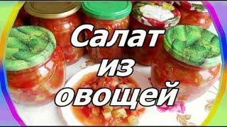 Острый салат из овощей/Огурцы,помидоры,перец/. Заготовки на зиму.
