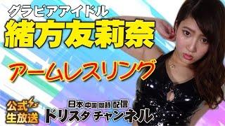 ドリスタHP http://dorisuta.com/ 緒方友莉奈 https://twitter.com/yunr...