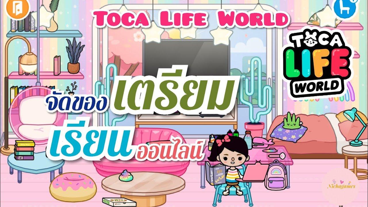 ละครเกม | Toca life world | Roleplay | ตอน จัดของ เตรียมเรียนออนไลน์