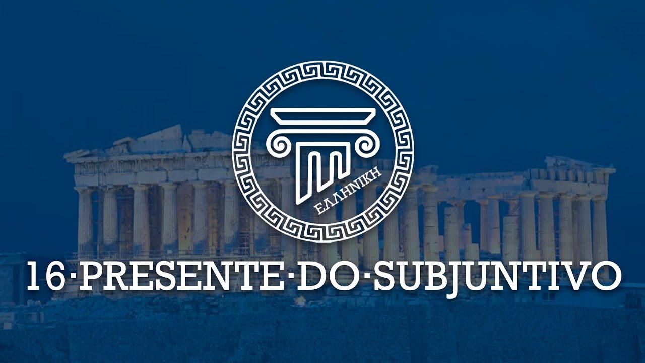 AULA 16 - PRESENTE DO SUBJUNTIVO