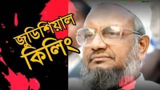 Shaheed Abdul Quader Molla Documentary | Bangladesh Jamaat-e-Islami
