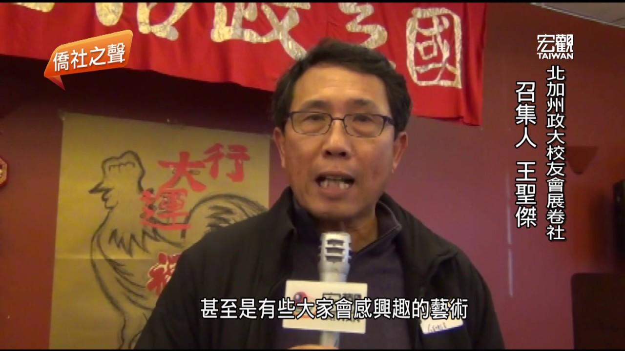 僑社之聲王聖傑—宏觀僑社新聞 - YouTube