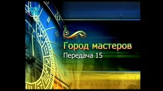 Город мастеров. Передача 15. Платье от Ламановой. Татьяна Лазарева
