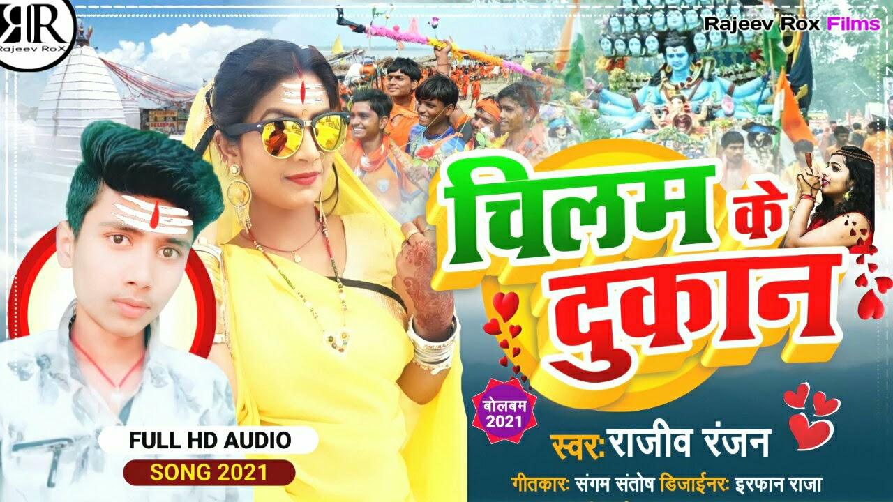 #चिलम के दुकान / #Chilam Ke Dukan / #Rajeev Ranjan / Ka Superhit Bolbam Song 2021/ #Dj Bolbam gana