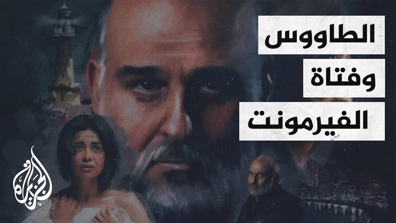 بسبب خدش الحياء.. تهديدات بوقف مسلسل الطاووس  - نشر قبل 3 ساعة