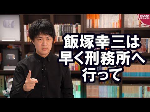 2021/09/02 池袋暴走事故の飯塚幸三被告に禁錮五年の実刑判決。控訴せず早く刑務所へ行け