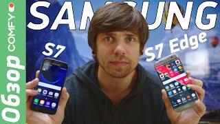 Galaxy S7 и S7 Edge — обзор лучших и бескомпромиссных смартфонов от Samsung