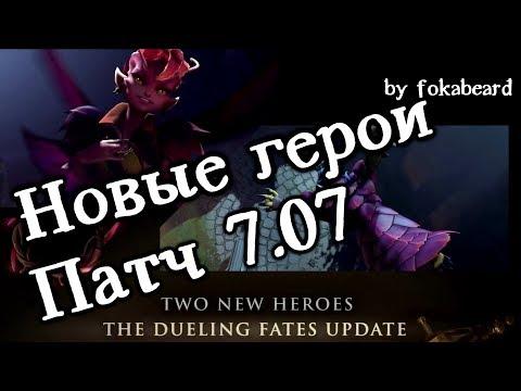 видео: Новые герои дота 2 и патч 7.07