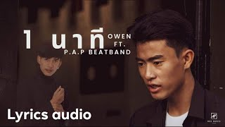 1 นาที - OWEN Ft. P.A.P BEATBAND [Lyrics audio]