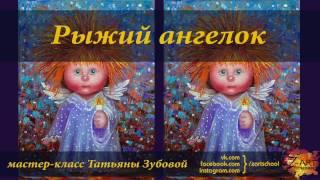 Рыжий ангелок промо. Татьяна Зубова Zartschool