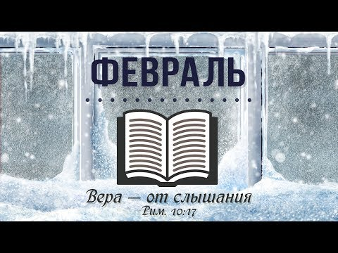 10 Февраля | Книга Исход 24 - 26 | Чтение Библии