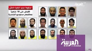 تفكيك أربع خلايا لداعش في السعودية