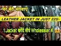 Cheap Leather Jacket Market [Wholesale/Retail ] in Azad Market,Delhi  | Imported Leather Jacket |