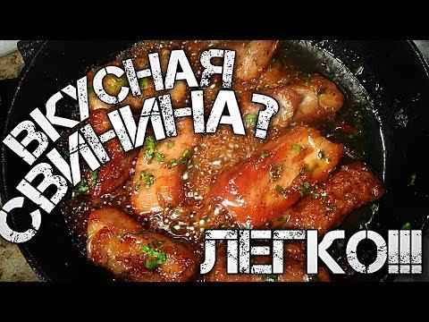 Рецепт Жареной Свинины в соусе на сковороде (лучший рецепт)