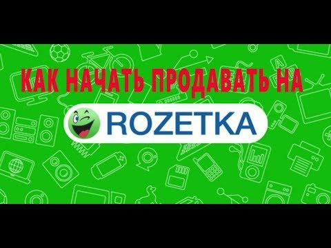 КАК НАЧАТЬ ПРОДАВАТЬ НА ROZETKA.COM.UA | Инструкция от А-Я