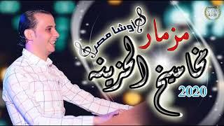 مخمخ العريض الحزين اضخم عريض من القشاش محمد اوشه اللي بيهز الارض مزمار بجد هيكسر الدنيا كلها 2020