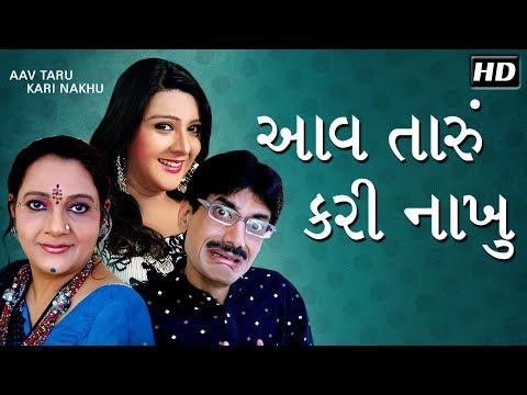 Aav Taru Kari Nakhu HD  Gujarati Comedy Natak FULL 2018  Ashish Bhatt  Pratima T Surbhi Vyas
