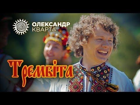 Трембіта. Олександр Кварта (official Video)