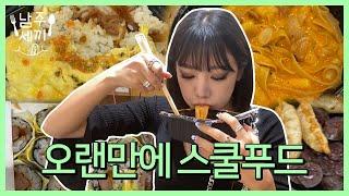 [남주세끼] 스쿨푸드 최애메뉴 매운까르보나라떡볶이, 장…