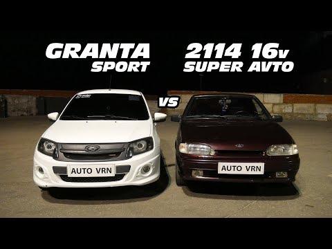 2114 с двигателем от Приоры vs GRANTA SPORT!!! Это стоит УВИДЕТЬ!!!