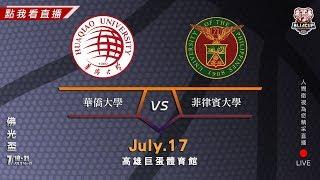 2019佛光盃籃球邀請賽-7/17華僑大學vs菲律賓大學(男子組)