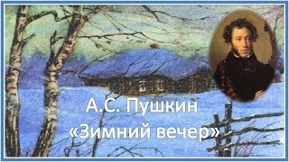 """Стихотворение А.С.Пушкина """"Зимний вечер"""""""