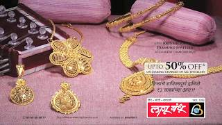 Festive Offers by Lagu Bandhu