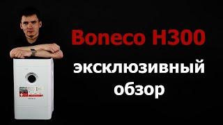 Boneco H300 - обзор климатического комплекса Бонеко